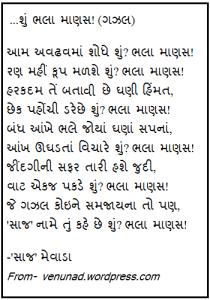 Bhala Manas- Gazal- Saaj Mevada