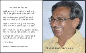 Parvaa Nathi Karato Gazal Saaj Mevada